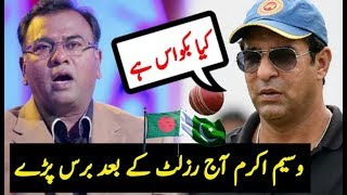 Waseem Akram Bashing On Basit Ali and Others || Pakistan Out From World Cup 2019 Today