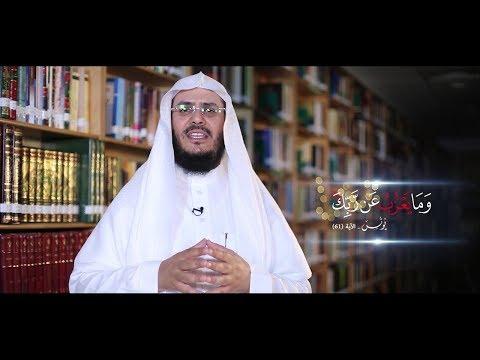 غريب القرآن | الحلقة 78 | { وما يعزب عن ربك } | مع الشيخ عبد الرحمن الشهري
