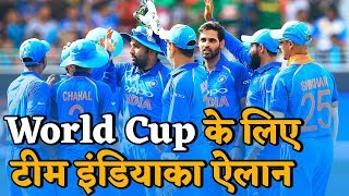 India world cup squad announced