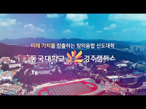 동국대학교 경주캠퍼스 2022학년도 신입생 수시 모집 홍보영상(성우 O)