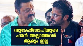 Everyone is a fan of Suresh Gopi | Sreesanth