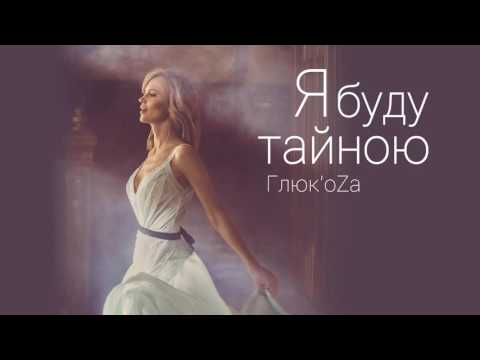 Глюк'oZa - Я буду тайною / OFFICIAL AUDIO - UCyXApYxMiqniq9alFGjxgqg
