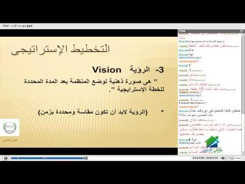 التخطيط الإستراتيجى والتشغيلى | أكاديمية الدارين | محاضرة 2