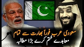 Saudi Arab Should Stop All Agreements With India Said Lord Nazir Ahmad