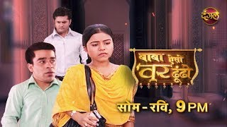 Baba Aiso Var Dhoondo   The Weekly Promo   Monday - Sunday @9pm only on Dangal TV