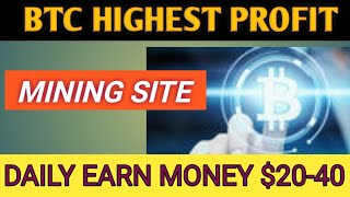 New Bitcoin Mining Site | Bitcoin Investment Highest Profit | Bitcoin Cloud Mining