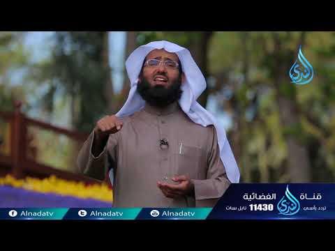العفو | أخلاقنا | ح4| د عبد العزيز الفوزان
