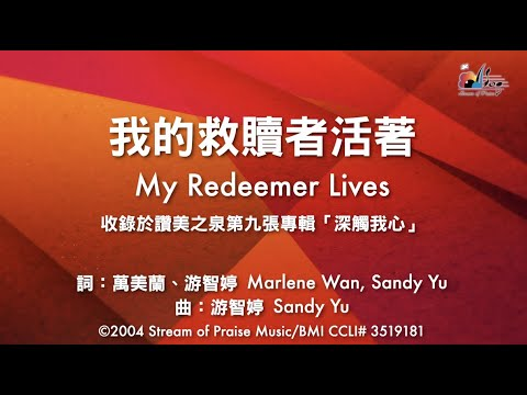 My Redeemer Lives MV -  (09)  How Precious You are to Me