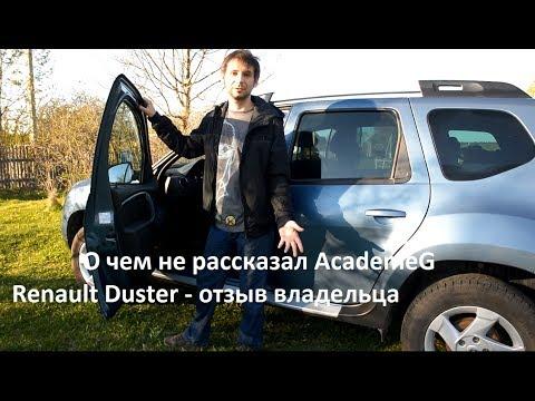Renault Duster - 1 год эксплуатации. Отзыв владельца - UC6eHGsu5YkvpNd5sIad6ZEw