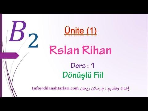 تعلم اللغة التركية (الدرس الأول من المستوى الرابع B2) (أفعال الانعكاس)