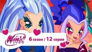 Bинкс 6 сезон 12 серия