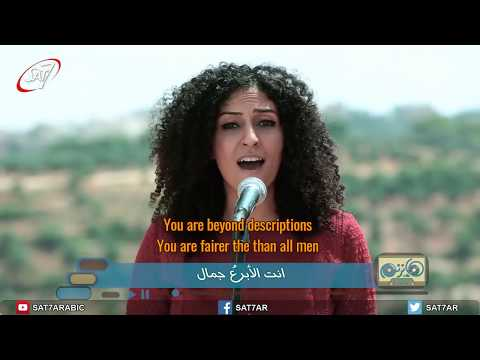 You are beyond all words:: Arabic Christian Song from Jordan (Subtitles)