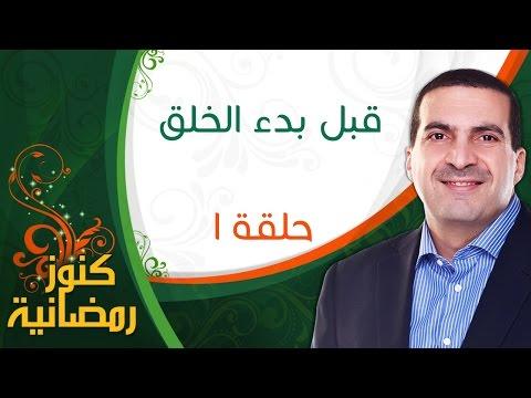 ١- قبل بدء الخلق- كنوز رمضانية - عمرو خالد