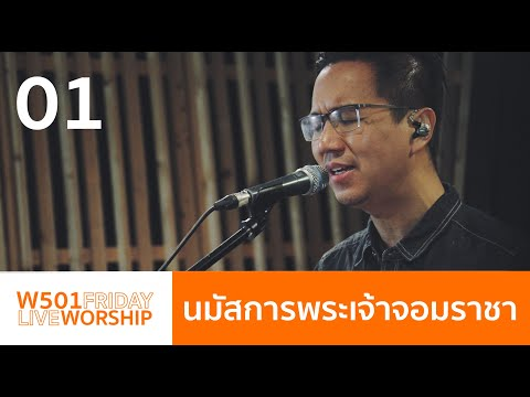 W501 Friday Live Worship with Mehta  14  2563