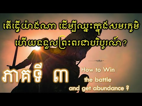 How to Win the Battle and Get Abundance (Part 3)