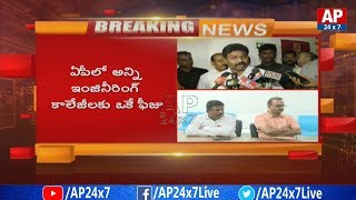 Same Fees For All AP Engineering Colleges: Education Minister Adimulapu Suresh | AP24x7