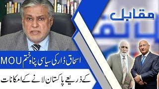 MUQABIL With Haroon Ur Rasheed | 19 June 2019 | Zafar Hilaly | Alina Shigri | 92NewsHD