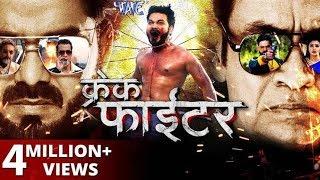 Crack Fighter 2019 Pawan Singh full Download Karna sikhe