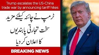 Trump escalates the US-China trade war by announcing tariff hikes