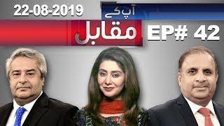Aap kay Muqabil with Mishal Bukhari | Rauf Klasra | Amir Mateen | 22 August 2019 | Aap News