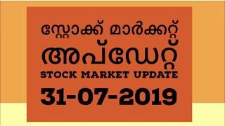 Stock Market Update 31-7-2019/Malayalam/Nifty/Sensex/NSE/BSE/MS