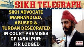 Sikh Advocate manhandled, abused & Turban Desecrated in Court premises of Jabalpur || ST || SNE