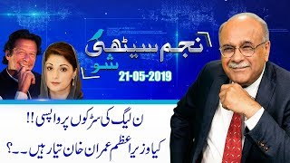 PTI Strategy Against Joint Opposition After Eid | Najam Sethi Show | 21 May 2019