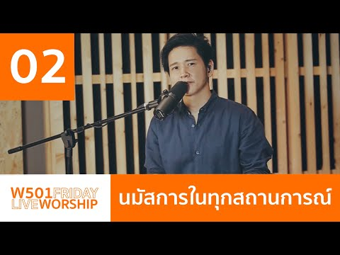 W501 Friday Live Worship with Tor+  12  2563