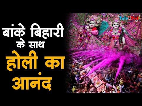 Live Shree Banke Bihari Holi 2019 | बांके बिहारी के साथ होली का आनंद | Talented India News