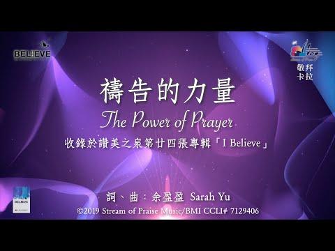 The Power of PrayerOKMV (Official Karaoke MV) -  (24)