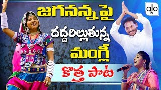 Singer Mangli New Song on YS Jagan | Mangli Songs | YS Jagan Songs | Dhan Dhana Dhan Song | ALO TV