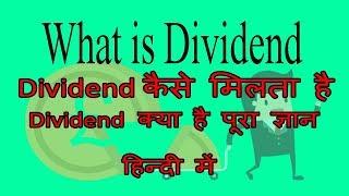what is Dividend in Hindi/Dividend क्या होता है और कैसे मिलता है पूरी जानकारी /anti bear