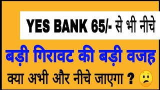 YES Bank Share Slips below 65/- | Yes Bank Review | What Should Investors do now?