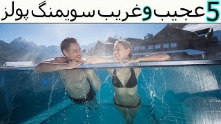 Top 5 Amazing Swimming Pool In The World Urdu/Hindi | Nimi Facts