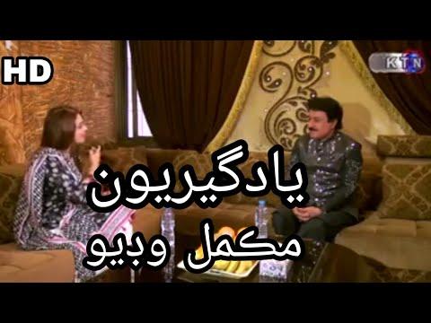 Shaman Ali Mirali with Rubi Ali Yaadgeeryon | KTN | 2019