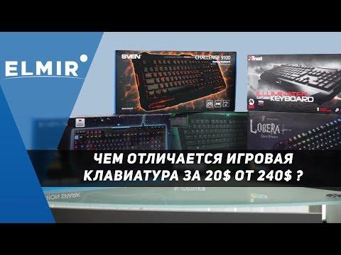 Чем отличается игровая клавиатура за 20$ от 240$ ? Обзор и сравнение от Elmir.ua - UCWtNSk1ncfdkhlLXi5z-tfg