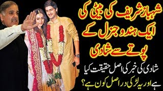 The Story of Shahbaz Sharif's Daughter Marriage with Grandson Of Indian Army General, Real or Fake?