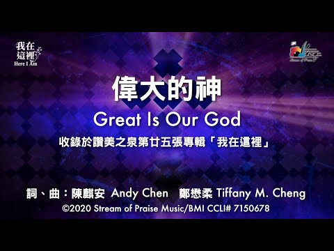Great Is Our God MV (Official Lyrics MV) -  (25)