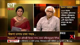 কারা রিকশা চালায় ঢাকা শহরে | বাংলাদেশ সংযোগ | Bangladesh Songjog | Ekattor TV