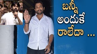 Why Allu Arjun Not Attend Chiranjeevi Birthday Celebrations | Pawan Kalyan | Ram Charan | i5 Network