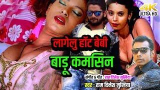 लागेलु हॉट बेबी बाड़ू कमसिन | आ गया Ram Dinesh Mukhiya का Hot Video Song 2019 | Full HD