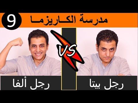 ليه البنات بتحب ال باد بوي | الكاريزما و الاتباط