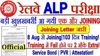 RRB ALP ख़ुशख़बरी! Joining Letter From Mumbai Central Division//Training Period & Service Bond