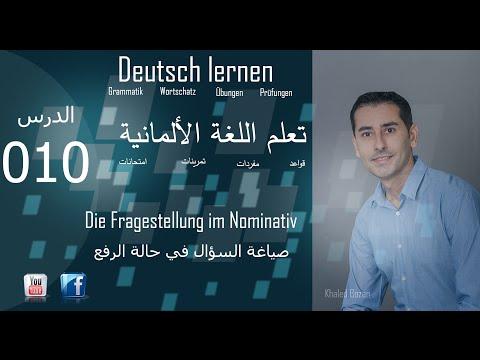 تعليم اللغة الألمانية ـ الدرس 010 صياغة السؤال في حالة الرفع
