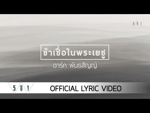 -  [Official Lyric Video]