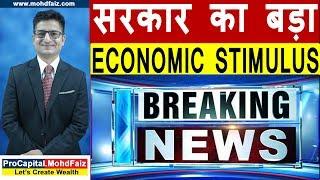 सरकार का बड़ा Economic Stimulus | Latest Share Market News In Hindi | Latest Stock Market News