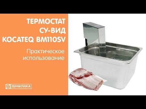 Термостат су-вид Kocateq BM110SV | Готовим стейк Black Angus - UCn7DYFuY2iq-lbB34XUQ-GA