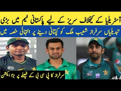 Pakistan Confirmed Squad For ODI Series Against Australia || Pakistan vs Australia ODI Series 2019