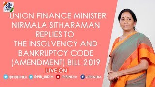 Finance Minister Nirmala Sitharaman's reply to The Insolvency and Bankruptcy code (Amendment) Bill
