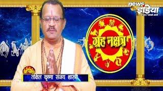 Rashifal daily horoscope : राशियों का क्या असर होगा जानिए Sanjay Shastri के साथ - NewsIndia